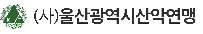 (사)울산광역시산악연맹